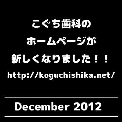 Koguchishika